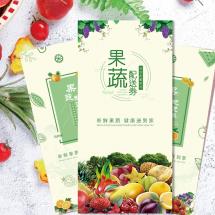 水果配送券缤纷鲜果20种水果