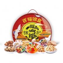 徐福记糖果礼盒 百福锦礼礼盒1288克