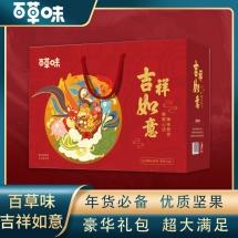 百草味干果-吉祥如意礼盒1358g