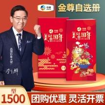 中粮礼品册1500型 锦绣前程