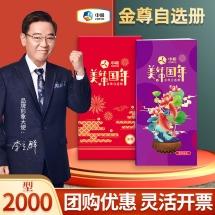 中粮礼品册2000型 莲年有余