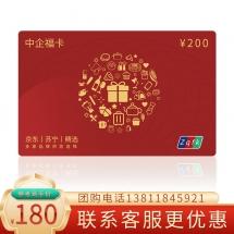中企福卡200型