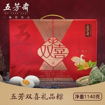 五芳斋五芳双喜粽子礼盒1140g